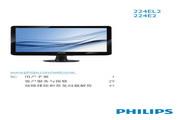 飞利浦 224E2SB液晶显示器 使用说明书