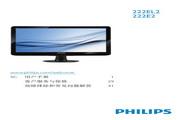 飞利浦 222EL2SB液晶显示器 使用说明书