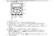 优利德UT60C数字万用表使用说明书