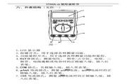 优利德UT60A-CN数字万用表使用说明书
