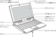 KOHJINSHA ML系列笔记本电脑说明书