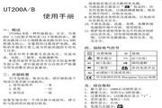 优利德UT200B数字钳形表使用说明书