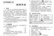 优利德UT200C数字钳形表使用说明书
