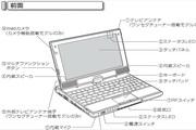 KOHJINSHA SC系列(Windows 7)笔记本电脑说明书