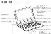 KOHJINSHA DZ系列(Windows 7)笔记本电脑说明书