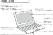 KOHJINSHA MT系列笔记本电脑说明书