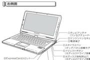 KOHJINSHA EX系列笔记本电脑说明书