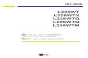 LG L226WTQ液晶显示器 使用说明书