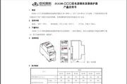 中光高科ZGG80-150电源模块浪涌保护器使用说明书