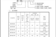 众邦ZB-FGB-6P复合式过电压保护器说明书