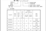 众邦ZB-FGB-10P复合式过电压保护器说明书