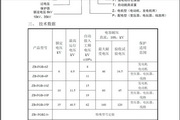 众邦ZB-FGB2.0复合式过电压保护器说明书