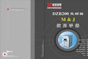 富凌 DZB200M0015L4 变频器说明书