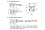 优利德UT39A通用型数字万用表使用说明书