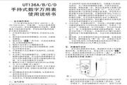 优利德UT136C自动量程数字万用表使用说明书