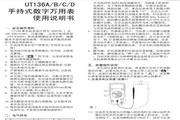 优利德UT136B自动量程数字万用表使用说明书
