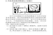 优利德UT105手持式汽车多用表使用说明书