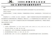 欣灵DXM-2A型信号继电器说明书