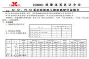 欣灵DL-30型电流继电器说明书
