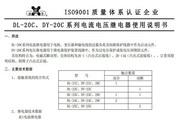 欣灵DL-20C型电流继电器说明书