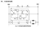 欣灵ZJJ-1A静态直流绝缘监视继电器说明书