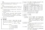 欣灵JL-30系列静态电流继电器说明书