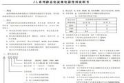 欣灵JL-20系列静态电流继电器说明书