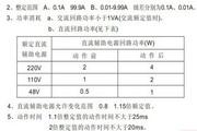 欣灵JL-10系列静态电流继电器说明书