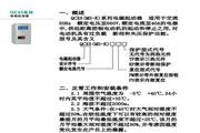 人民电器QCX5系列电磁起动器说明书