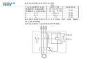 人民电器RDQ20系列电磁起动器说明书