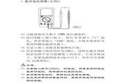 优利德UT107手持式汽车多用表使用说明书