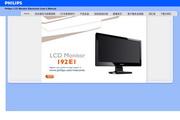 飞利浦 192E1SB液晶显示器 使用说明书