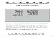 科龙 KFR-50VK-4 空调器安装使用说明书