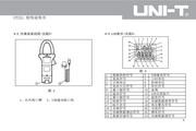 优利德UT231数字钳形功率计使用说明书