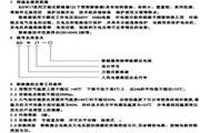 人民电器RDW17系列万能式断路器说明书