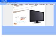 飞利浦 190V1SB液晶显示器 使用说明书