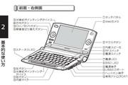 KOHJINSHA PA系列(Windows XP)笔记本电脑说明书