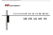 易驱 ED2800-4T0150M 变频器说明书