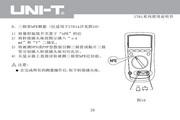 优利德UT61A新款自动量程数字万用表使用说明书