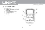 优利德UT61C新款自动量程数字万用表使用说明书