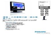 PHILIPS 190P6EB显示器 说明书