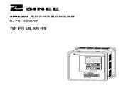 正弦 SINE303-400 变频器说明书