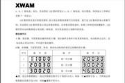 新维AMDP-150/D电动机保护器使用说明书