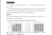 新维AMDP-200/D电动机保护器使用说明书