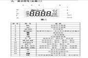 优利德UT60F数字万用表使用说明书