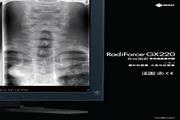 EIZO RediForce GX220单色液晶显示器 说明书
