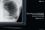 eizo RadiForce GX320单色液晶显示器 说明书