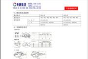天康WRCK铠装热电偶使用说明书