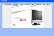 飞利浦 200P6IG液晶显示器 使用说明书