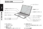 KOHJINSHA EW系列(XP)笔记本电脑说明书